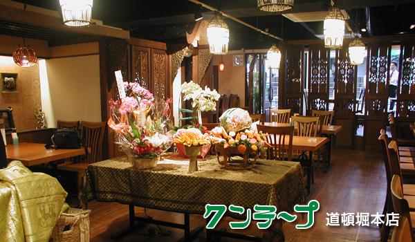 タイ料理とタイスキの店クンテープ道頓堀本店