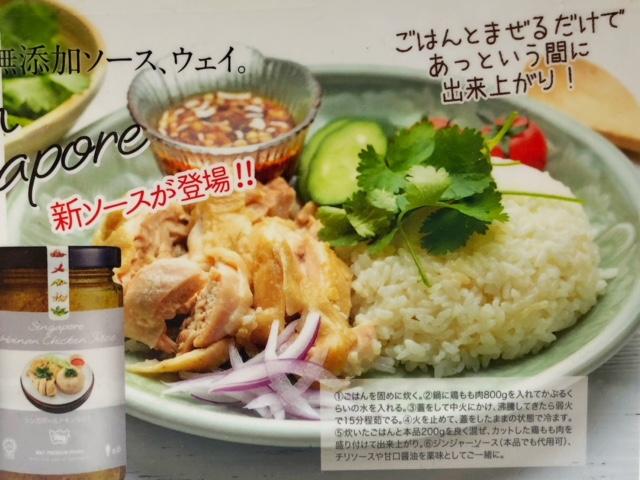 ハイナンチキンライスの素 singapore chicken rice paste 200g